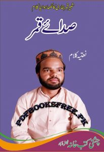 Sada e Qamar Naat book By Shabir Qamar Bukhari Pdf Free Download