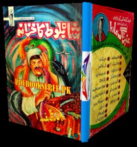 Shah Balut Ka Khazana Novel by A Hameed Pdf Free Download