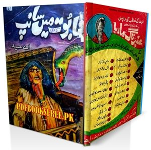 Taboot Mein Saanp Novel by A Hameed Pdf Free Download