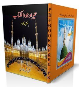 Tera Wajood Al-Kitab Naat Book by Shabbir Qamar Bukhari Pdf Free Download