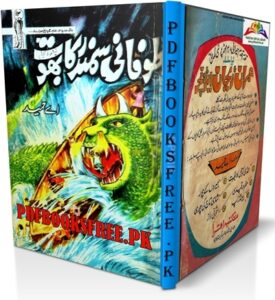 Tufani Samandar Ka Bhoot Novel by A Hameed Pdf Free Download