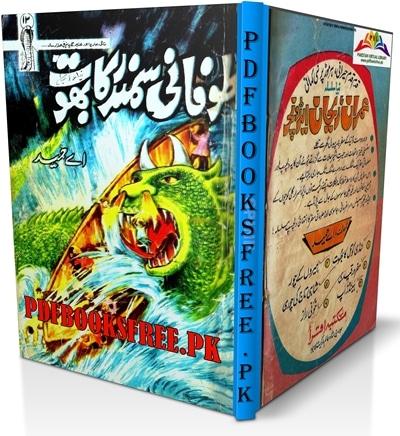Tufani Samandar Ka Bhoot Novel by A Hameed Pdf Free Download