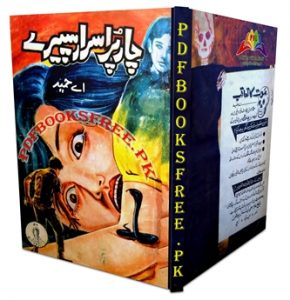 4 Purisrar Sapere Novel by A Hameed Pdf Free Download