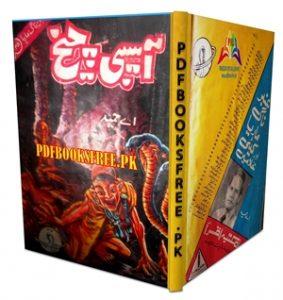 Aasebi Cheekh Novel by A Hameed Pdf Free Download
