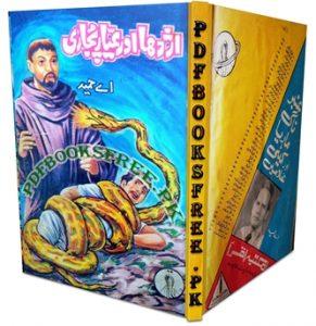 Ajdaha aur Ayar Pujari Novel by A Hameed Pdf Free Download