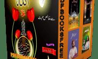 Allah Se Khalis Mohabbat by Shabbir Qamar Bukhari Pdf Free Download