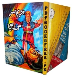 Ambar Ka Sar Cut Gaya Novel by A Hameed Pdf Free Download