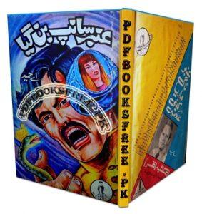 Ambar Saanp Ban Gaya Novel by A Hameed Pdf Free Download