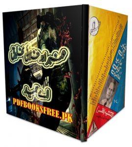 Ambar aur Khalai Makhlooq Novel by A Hameed Pdf Free Download