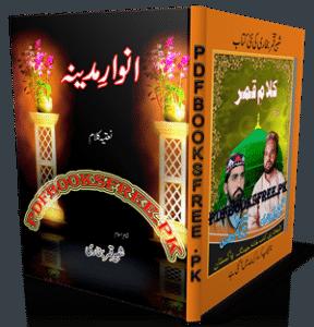 Anwar e Madina Saraiki Naat Book by Shabbir Qamar Bukhari Pdf Free Download
