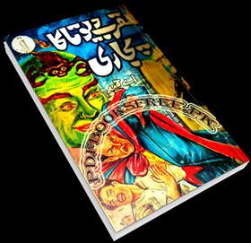 Aqrab Devta Ka Pujari Novel by A Hameed Pdf Free Download