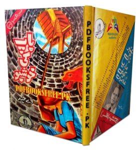 Baap Ki Khushboo Novel by A Hameed Pdf Free Download