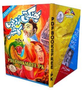 Bhatakti Roohon Ka Shaher Novel by A Hameed Pdf Free Download