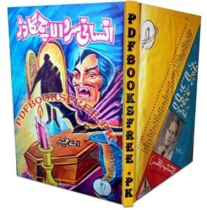 Khaufnak Samandari Aankh Novel by A Hameed Pdf Free Download