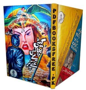Kaiti Phaansi Ke Takhte Par Novel by A Hameed Pdf Free Download