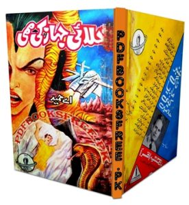 Khalai Jahaz Ki Mummy Novel by A Hameed Pdf Free Download