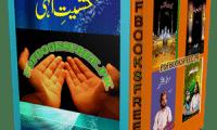 Khashiat e Elahi By Shabbir Qamar Bukhari Pdf Free Download