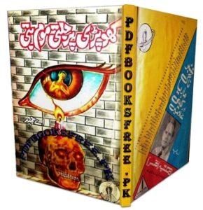 Khopri Par Jalti Mombati Novel by A Hameed Pdf Free Download