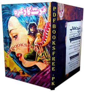 Maut Ka Wada Novel by A Hameed Pdf Free Download
