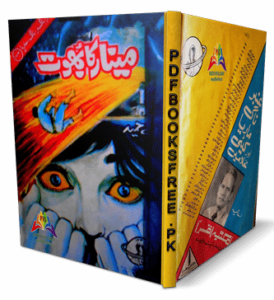 Meenar Ka Bhoot Novel by A Hameed Pdf Free Download