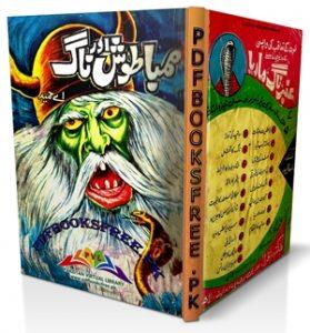 Mumba Tush aur Naag Novel by A Hameed Pdf Free Download