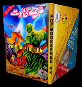 Murde Ki Maut Novel by A Hameed Pdf Free Download
