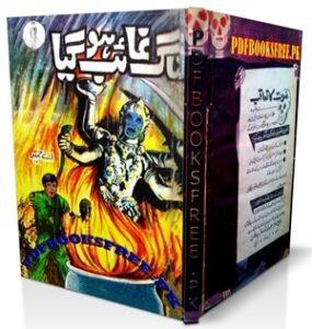 Naag Ghaib Ho Gaya Novel by A Hameed Pdf Free Download