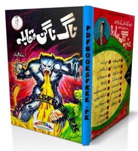 Naag Nagin Muqabla Novel by A Hameed Pdf Free Download
