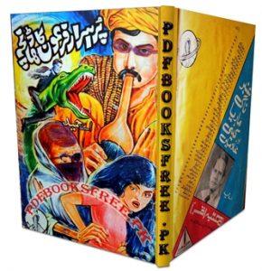 Purisrar Firon Ka Dhancha Novel by A Hameed Pdf Free Download