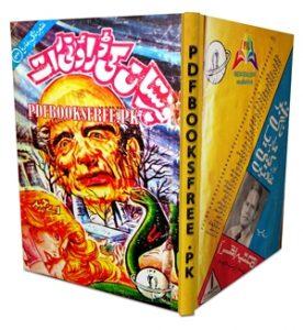 Qabristan Ki Daraoni Raat Novel by A Hameed Pdf Free Download