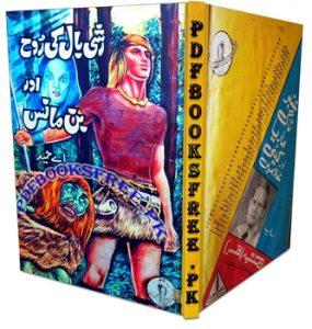 Rishibal Ki Rooh aur Bin Manas Novel by A Hameed Pdf Free Download
