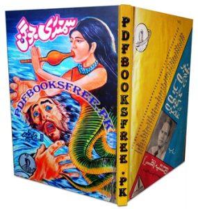 Samandari Jogan Novel by A Hameed Pdf Free Download