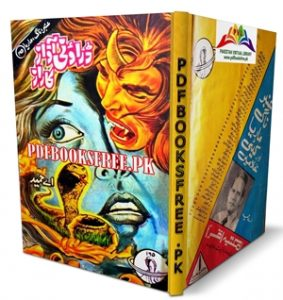 Daraoni Awaz Ka Raaz Novel by A Hameed Pdf Free Download