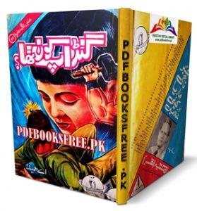 Gandap Kon Tha Novel by A Hameed Pdf Free Download