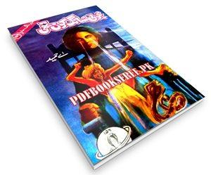 Julie Sang Kon Thi Novel by A Hameed Pdf Free Download