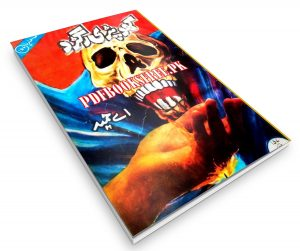 Khopri Ragru Novel by A Hameed Pdf Free Download