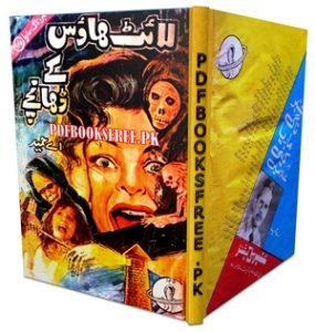 Lighthouse Ke Dhanche Novel by A Hameed Pdf Free Download