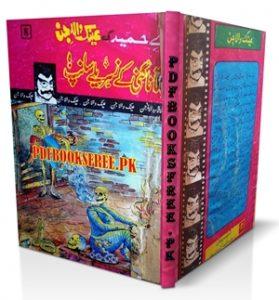 Mata Nagni Ke Zehrile Saanp Novel by A Hameed Pdf Free Download