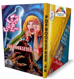 Qabar Ki Sargoshi Novel by A Hameed Pdf Free Download