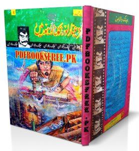 Umro Ayar Aur Zakoota Lahore Mein Novel by A Hameed Pdf Free Download