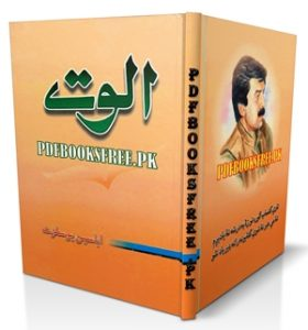 Alwat Pashto Poetry Book by Abaseen Yousafzai Pdf Free Download