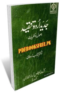 Jadeed Urdu Tanqeed Usool o Nazriat by Dr Sharib Rudaulvi Pdf Free Download