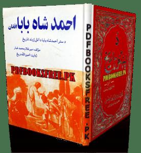Ahmad Shah Baba Afghan by Mir Ghulam Muhammad Ghobar Pdf Free Download