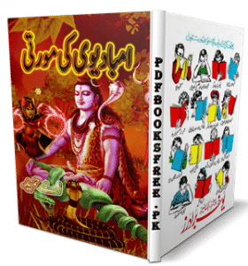 Amba Devi Ki Murti Novel by A Hameed Pdf Free Download
