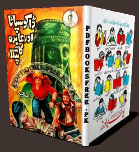 Dakoo Spatta aur Abida Ka Putla Novel by A Hameed Pdf Free Download