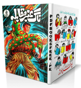 Naag Ambar Muqabla Novel by A Hameed Pdf Free Download