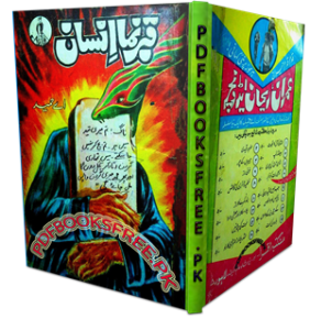Qabar Numa Insan Novel by A Hameed Pdf Free Download