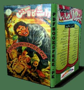 Raat Ka Kala Kafan Novel by A Hameed Pdf Free Download