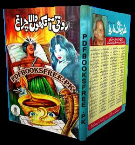 Roti Aankhon Wala Chiragh Novel by A Hameed Pdf Free Download