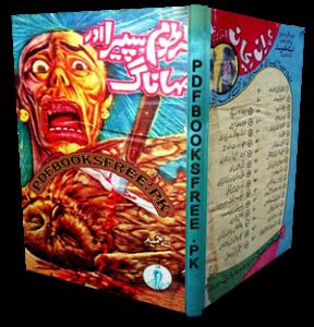 Shartoom Sapera aur Maha Naag Novel by A Hameed Pdf Free Download